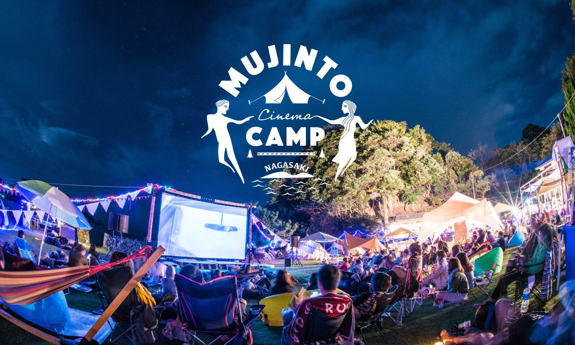 MUJINTO cinema CAMP NAGASAKI 2018