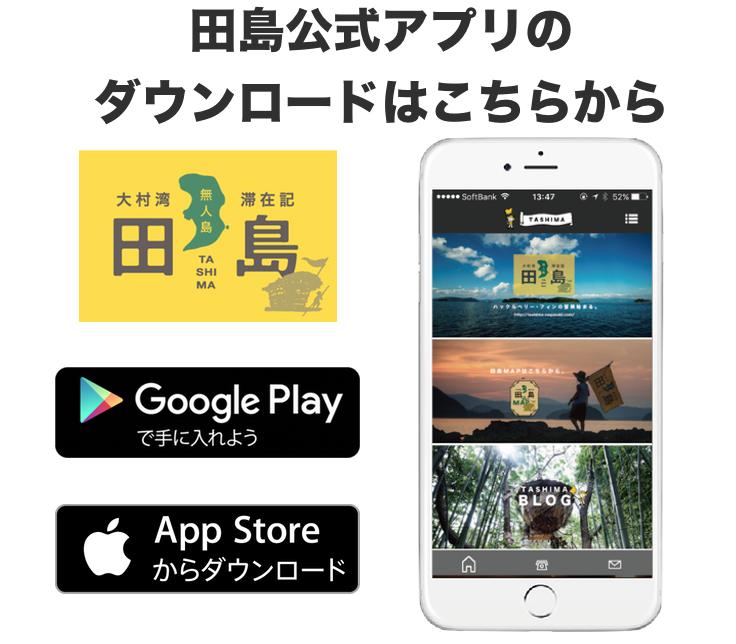 無人島田島の公式アプリ