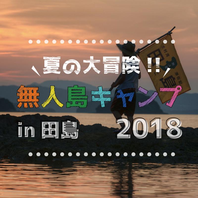 夏休み無人島キャンプ2018はコチラ
