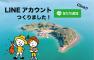 無人島・田島のLINEアカウントを作りました!!